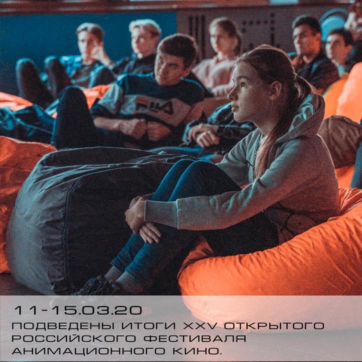 Подведены итоги XXV Открытого российского фестиваля анимационного кино