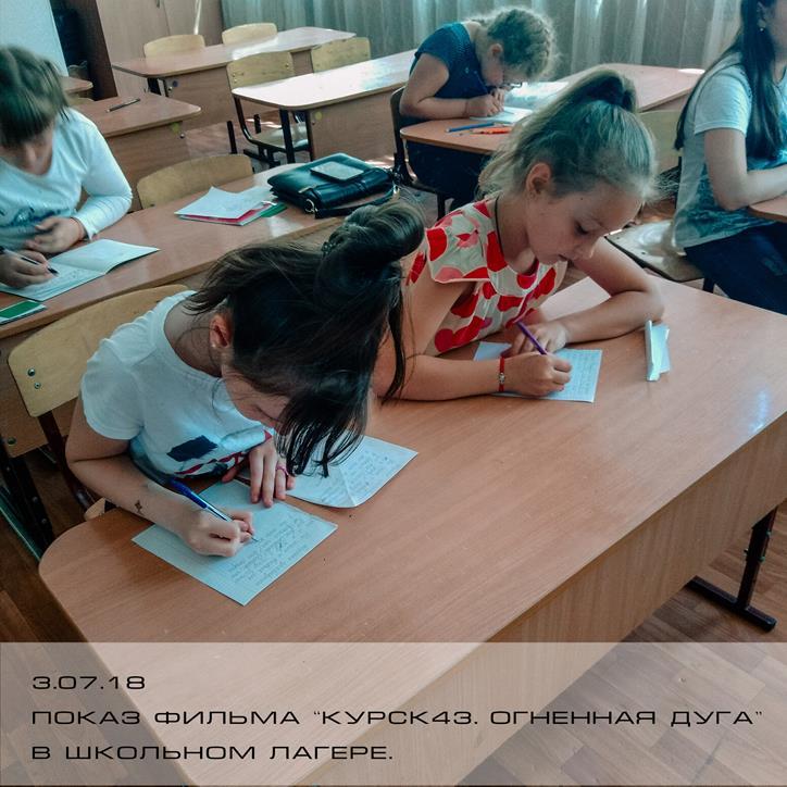 """Показ фильма """"Курск43. Огненная дуга"""" в школьном лагере"""