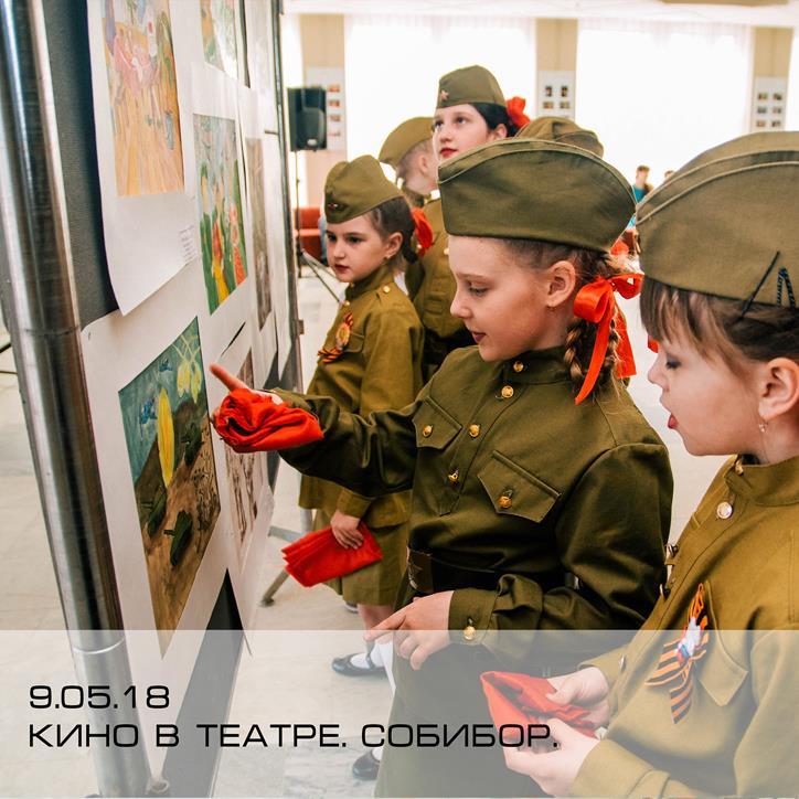 Праздничная кинопрограмма, посвященная Дню Победы