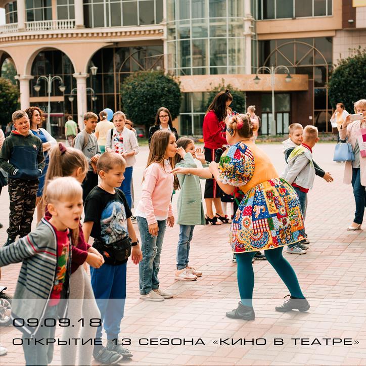 Открытие 13 сезона «Кино в театре»