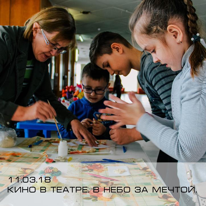 Проект «Кино в театре»