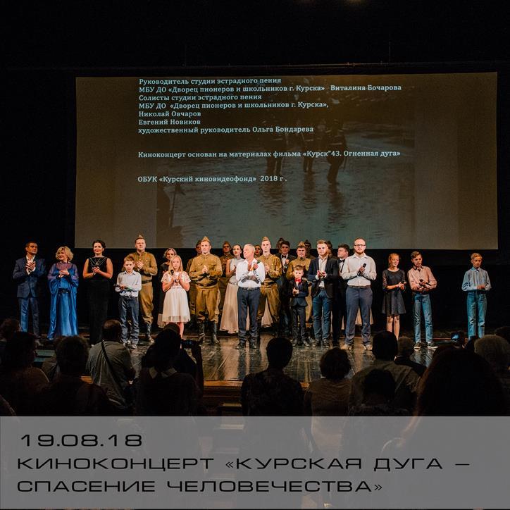 Киноконцерт «Курская дуга»: война глазами детей