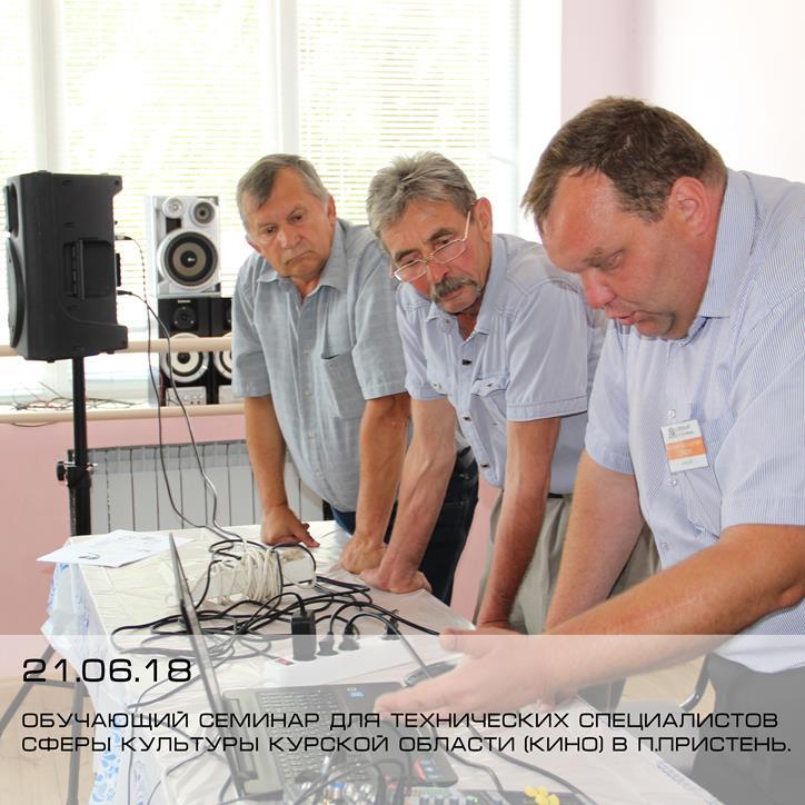 Обучающий семинар для технических специалистов сферы культуры Курской области (кино) в п. Пристень