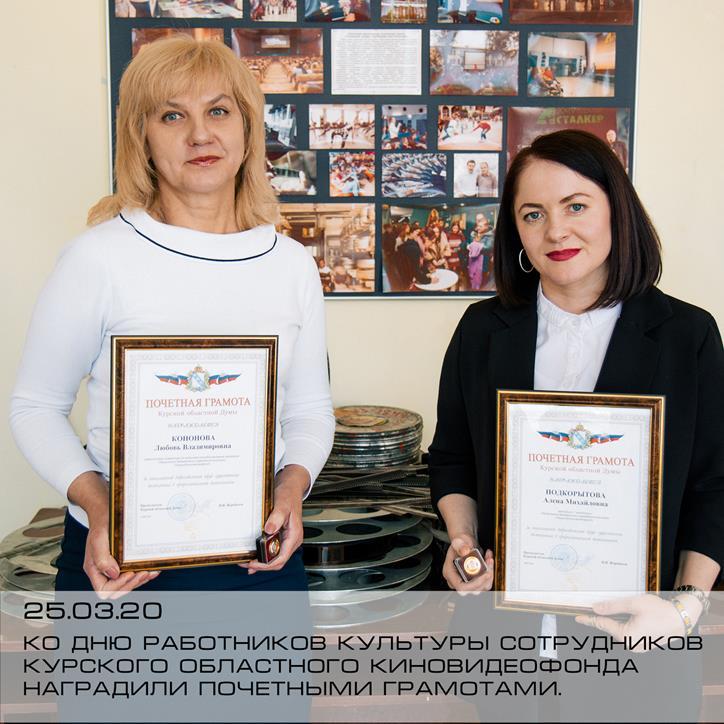 Ко Дню работников культуры сотрудников Курского областного киновидеофонда наградили почетными грамотами