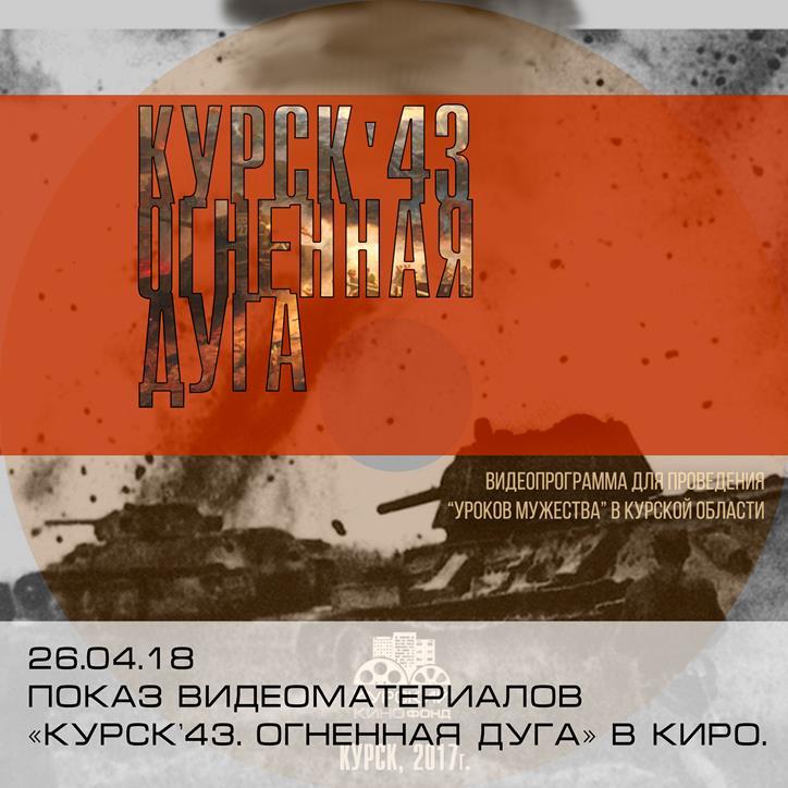 Показ видеоматериалов «Курск'43. Огненная дуга»