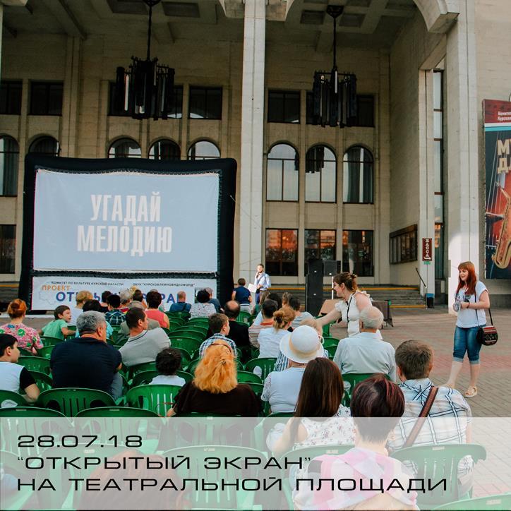 """Проект """"Открытый экран"""" на Театральной площади"""