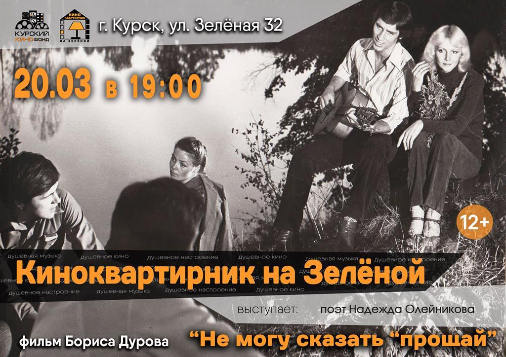 Мартовский киноквартирник на Зеленой