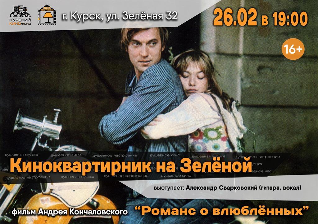 Февральский киноквартирник на Зеленой