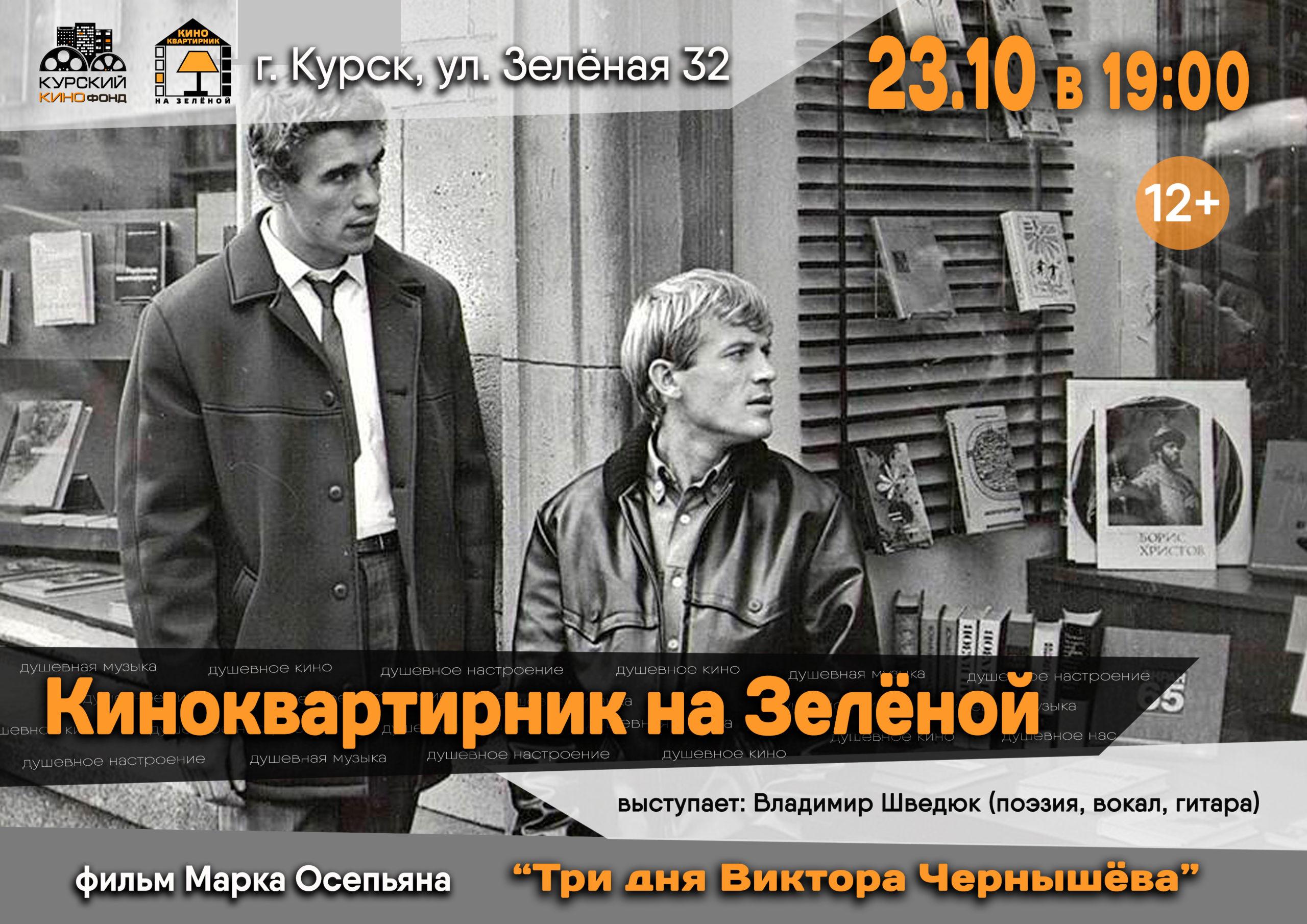 Октябрьский киноквартирник на Зеленой