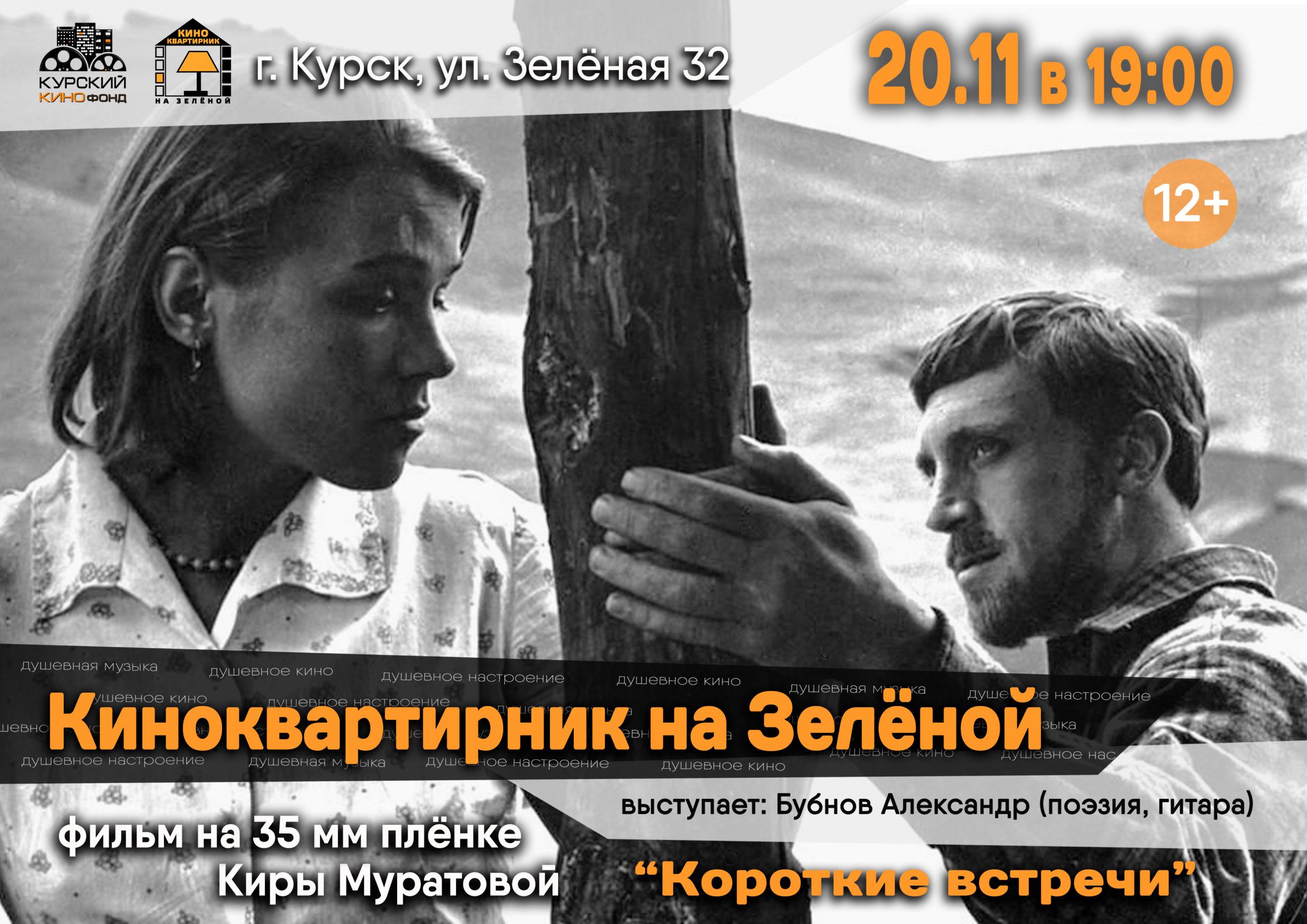 Ноябрьский киноквартирник на Зеленой