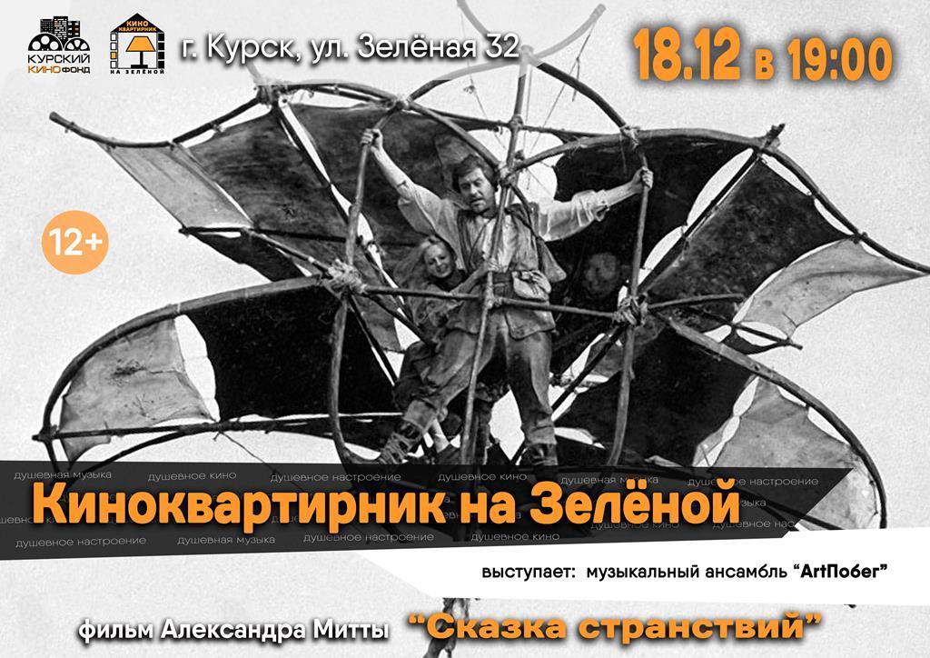 Декабрьский киноквартирник на Зеленой