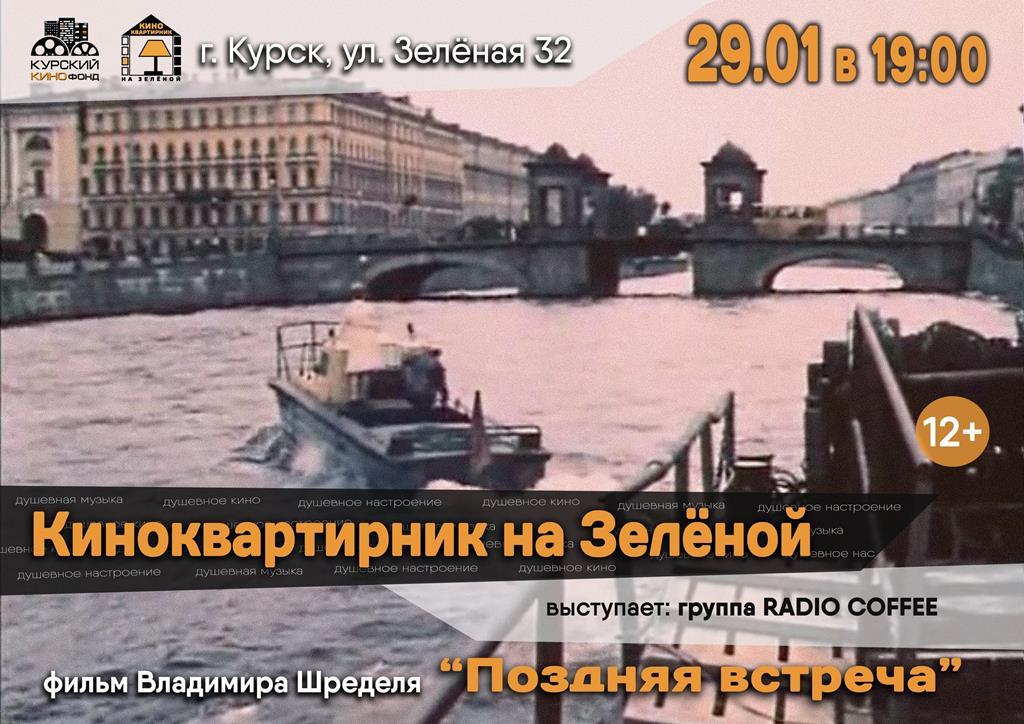 Январский киноквартирник на Зеленой