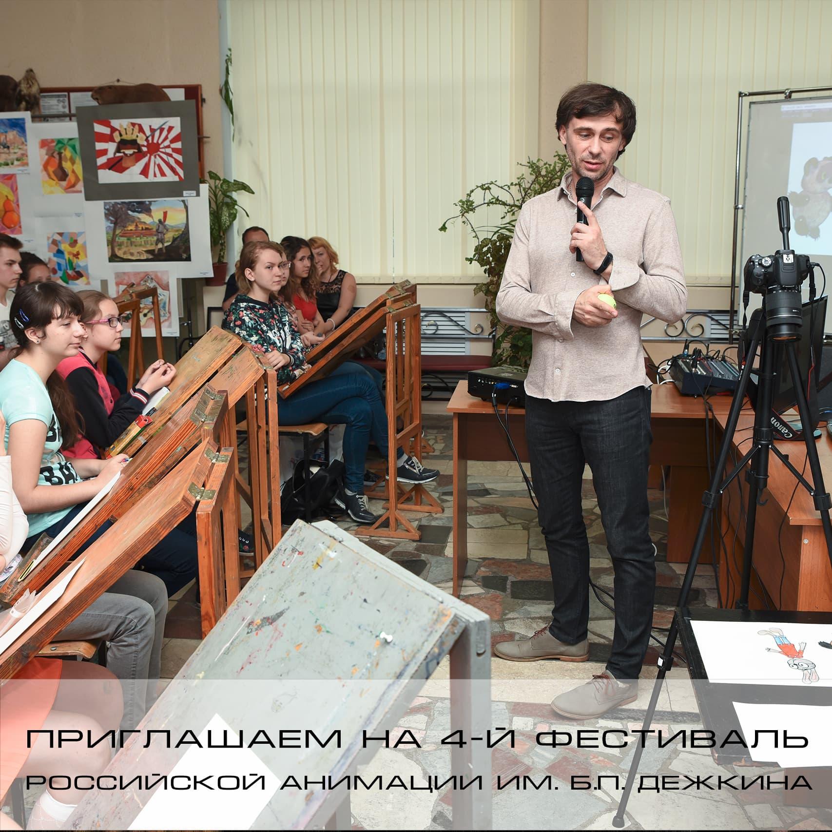 В Курске пройдёт 4-ый Фестиваль российской анимации имени Бориса Петровича Дёжкина
