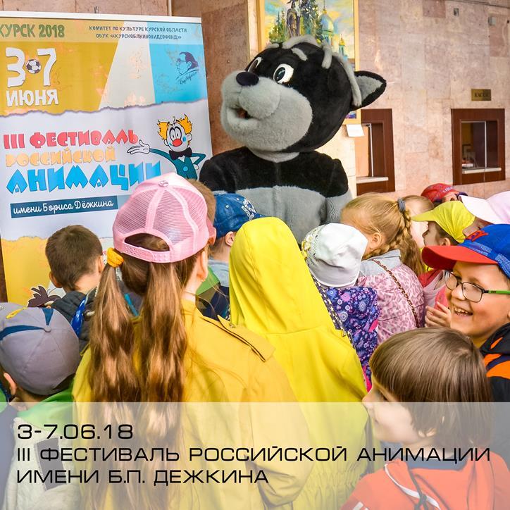 III Фестиваль российской анимации имени Б.П. Дёжкина состоялся!
