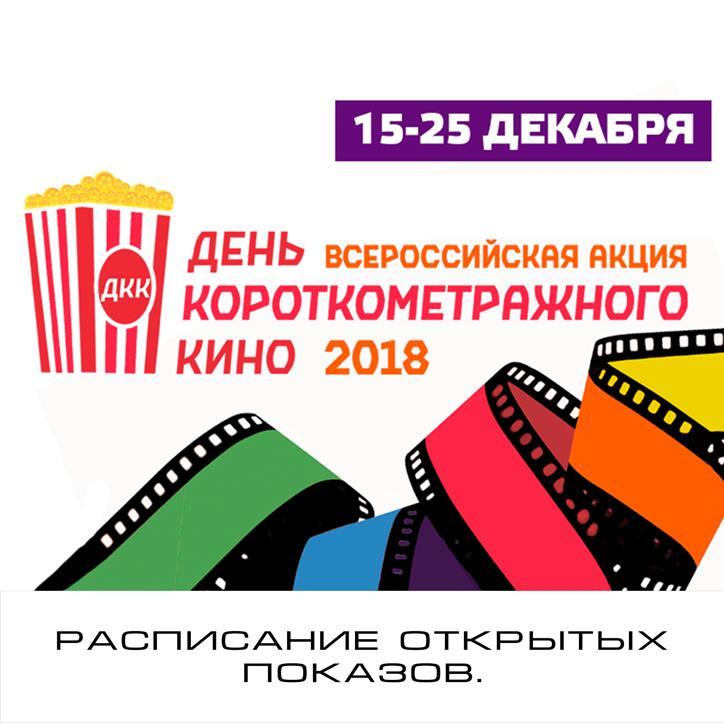 """Всероссийская акция """"День короткометражного кино"""" 2018"""