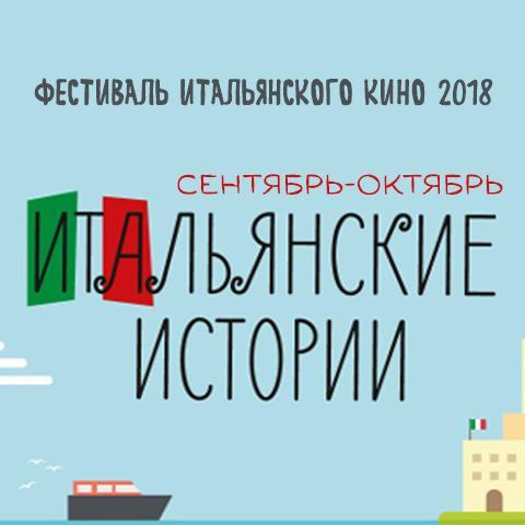 Фестиваль итальянских фильмов в Курской области