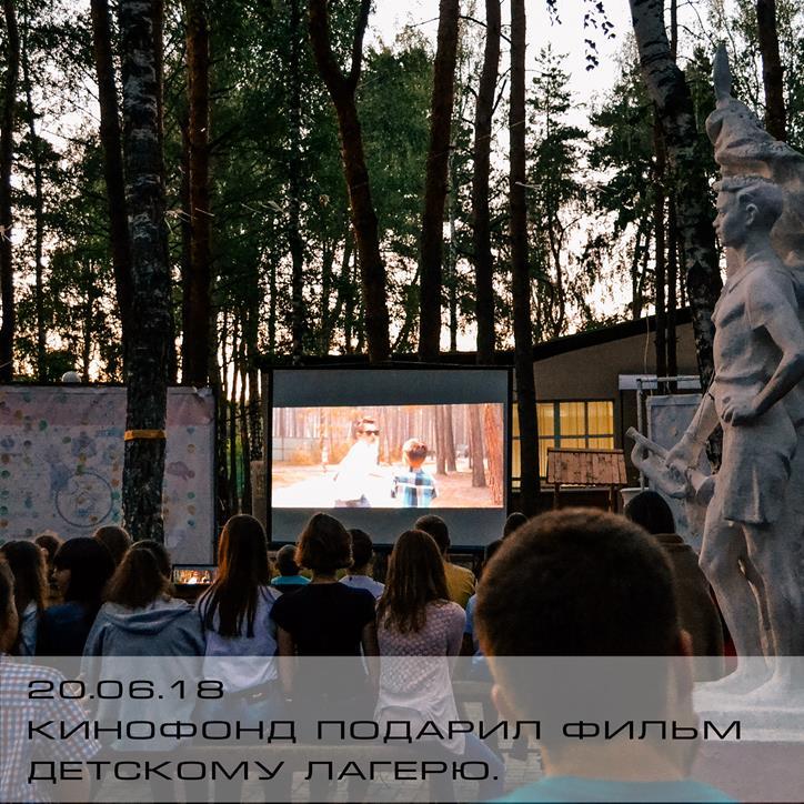 Кинофонд подарил фильм детскому лагерю