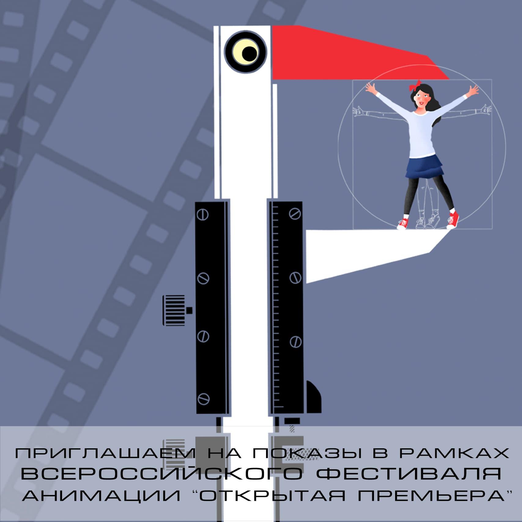 В Курске стартует Открытый российский фестиваль анимационного кино «Открытая премьера»