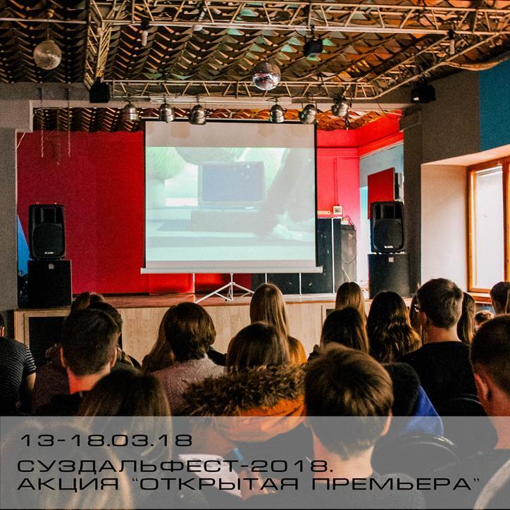 В Курской области завершился показ мультфильмов XXIII Открытого российского фестиваля анимационного кино СУЗДАЛЬФЕСТ