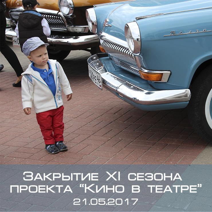Закрытие XI сезона проекта «Кино в театре»
