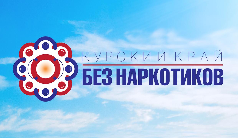 В Курской области проходит антинаркотический месячник