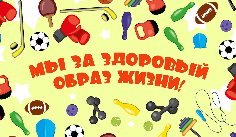 Курский кинофонд – за здоровый образ жизни!