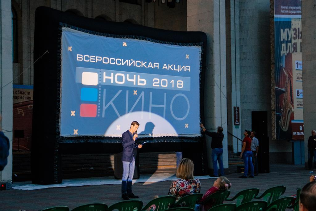 Всероссийская акция «Ночь кино»-2018