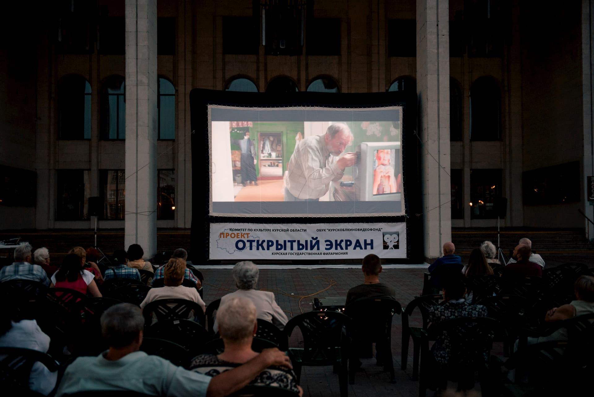 «Открытый экран» в Курске. Расписание показов на сентябрь