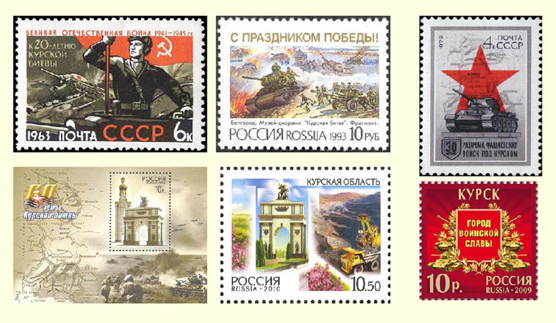 Онлайн-конкурс рисунков «Почтовая марка, посвященная 77-й годовщине Курской битвы»
