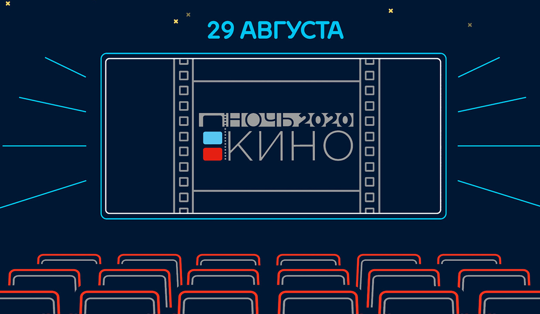Приглашаем на «Ночь кино» 29 августа в Курске!