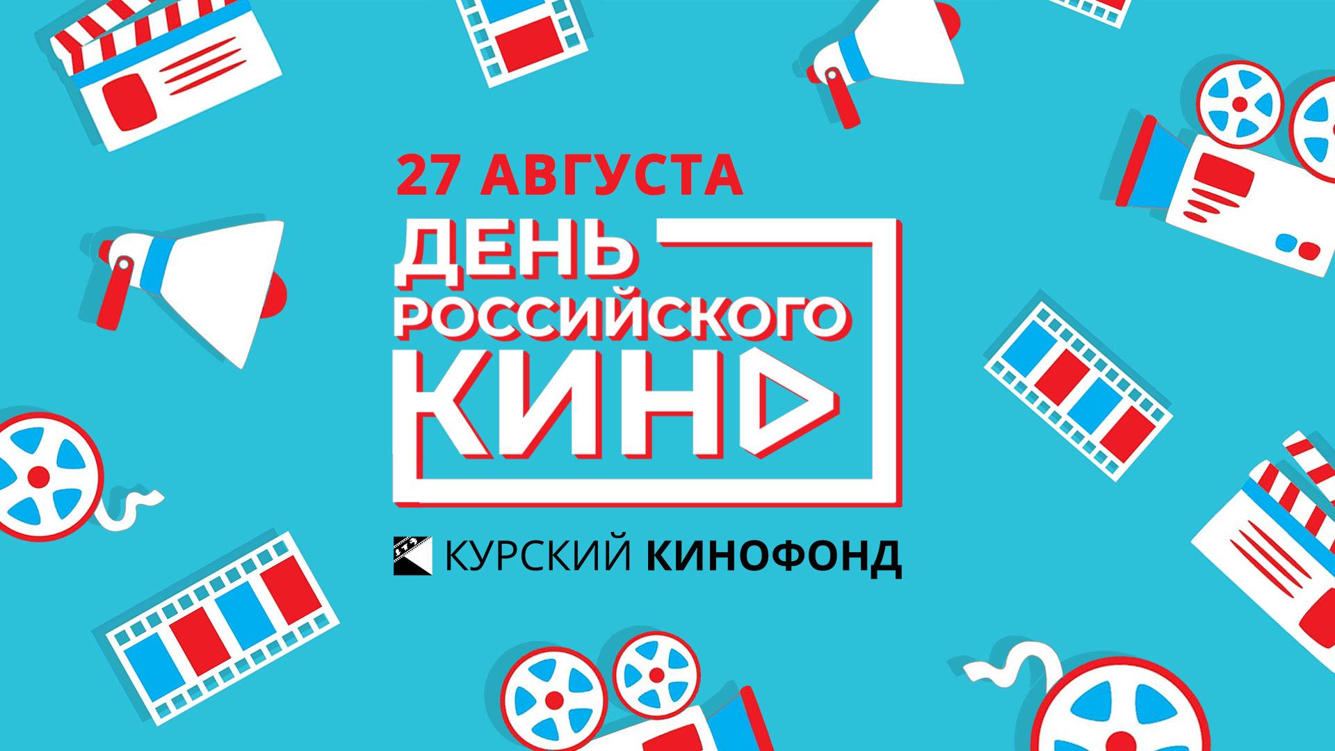 С Днем российского кино!