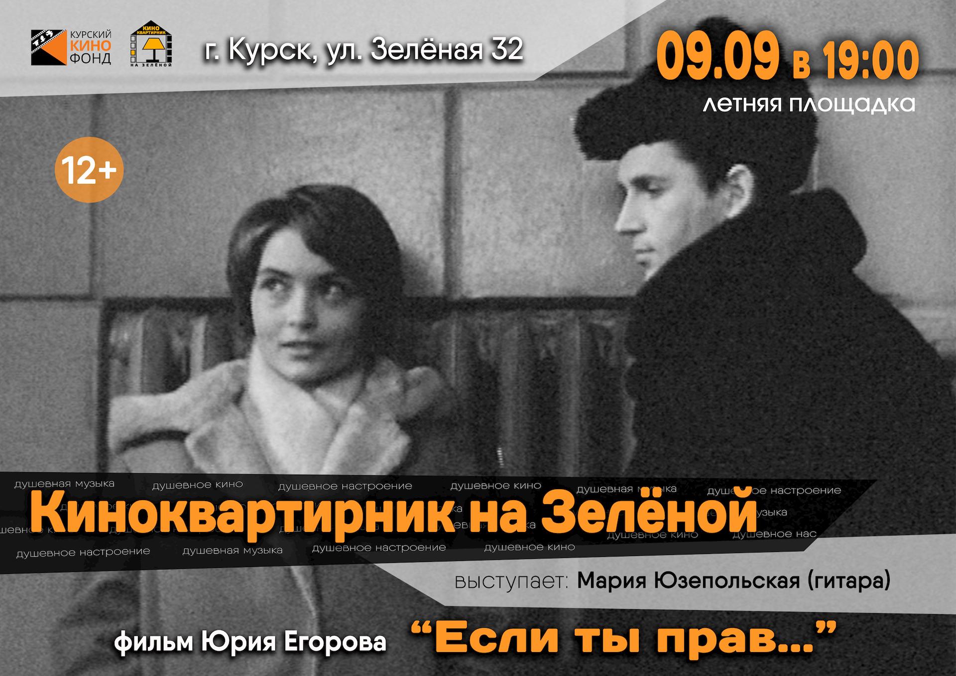 Сентябрьский киноквартирник на Зеленой