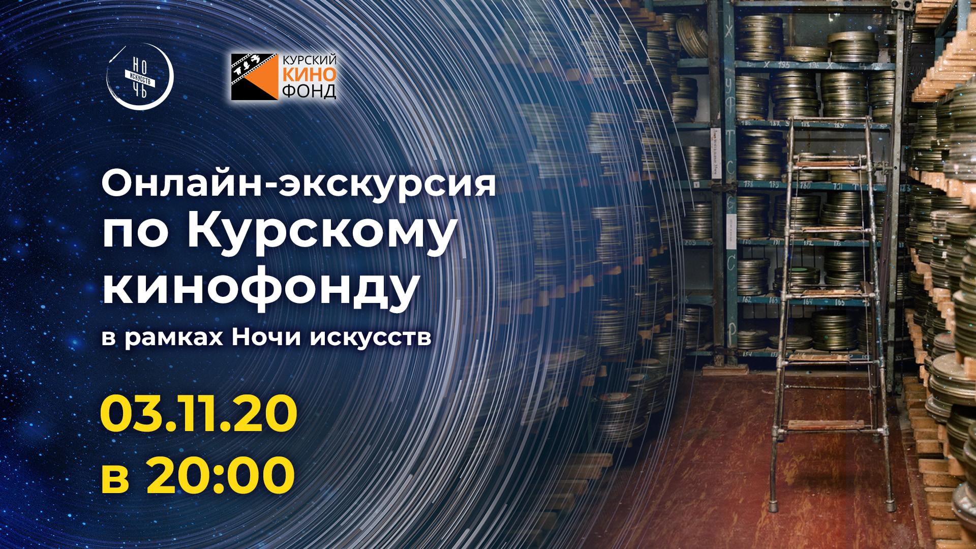 Онлайн-экскурсия по Курскому кинофонду в рамках Ночи искусств