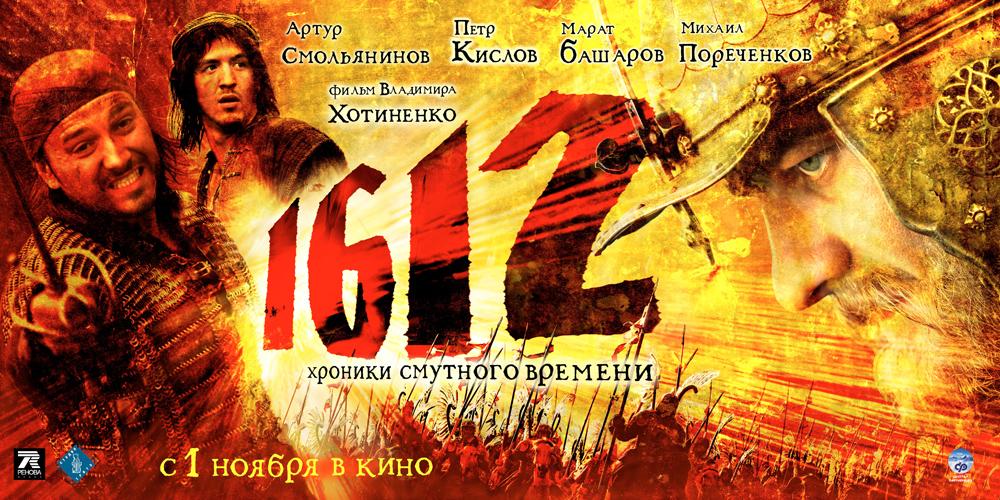 Онлайн-выставка афиш фильмов ко Дню народного единства