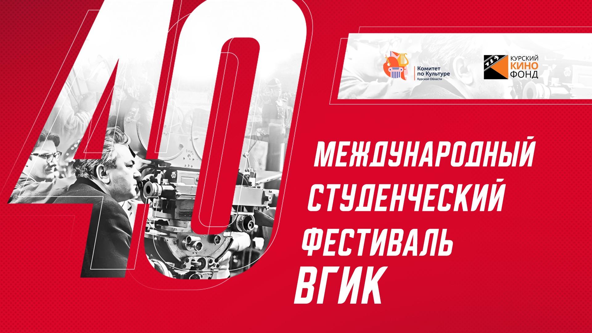 В Курске пройдут показы 40 Международного фестиваля ВГИК