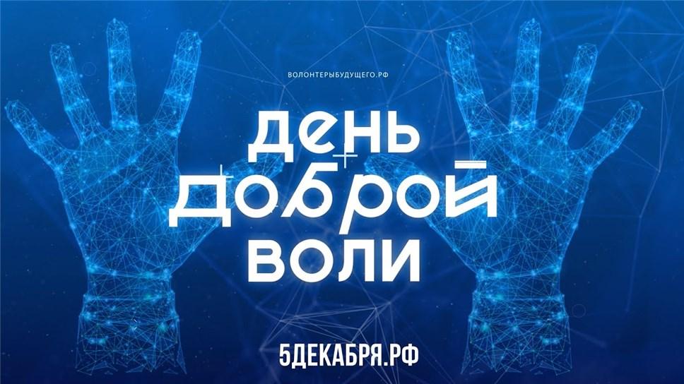 Три новых фильма о волонтерском движении – на портале 5ДЕКАБРЯ.РФ