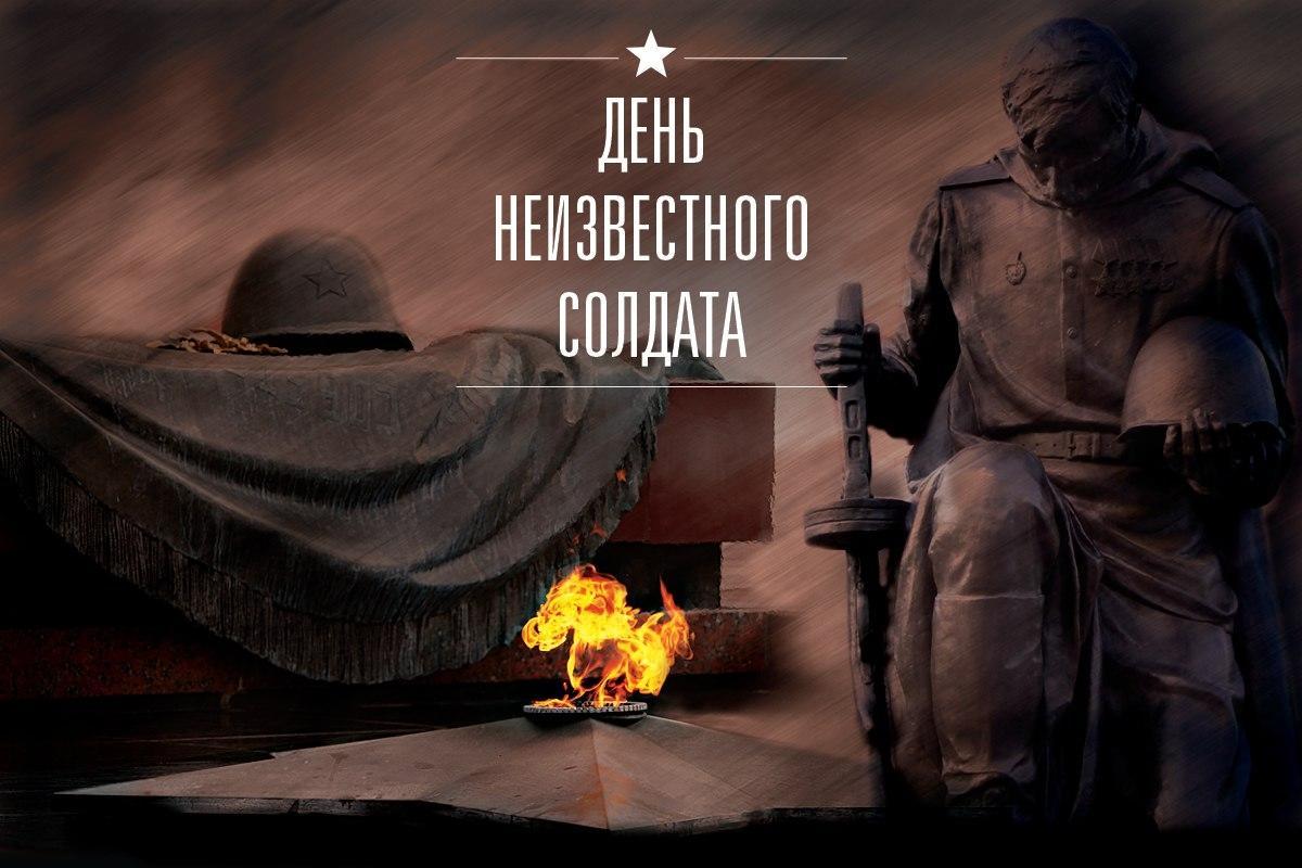 Имя твоё неизвестно, подвиг твой бессмертен: фильмы ко Дню неизвестного солдата