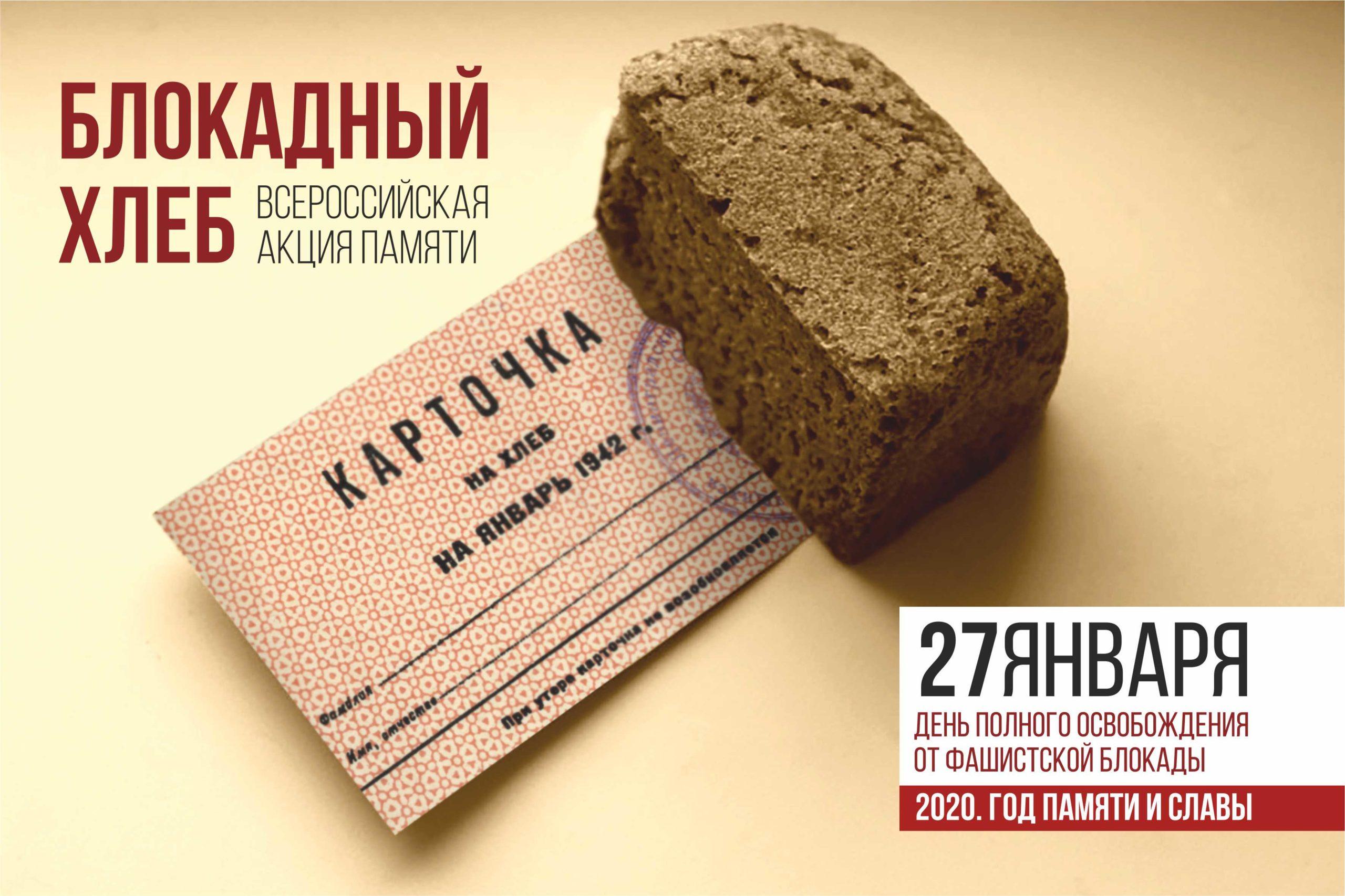 Курская киносеть приняла участие в акции «Блокадный хлеб»