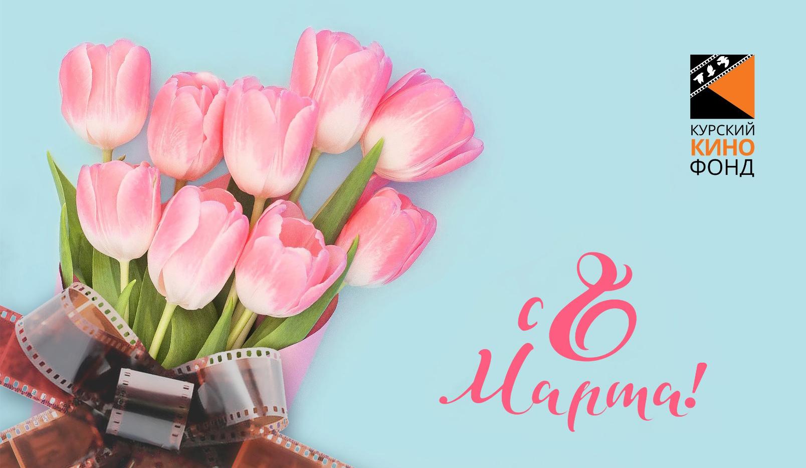 Курский кинофонд поздравляет с 8 марта
