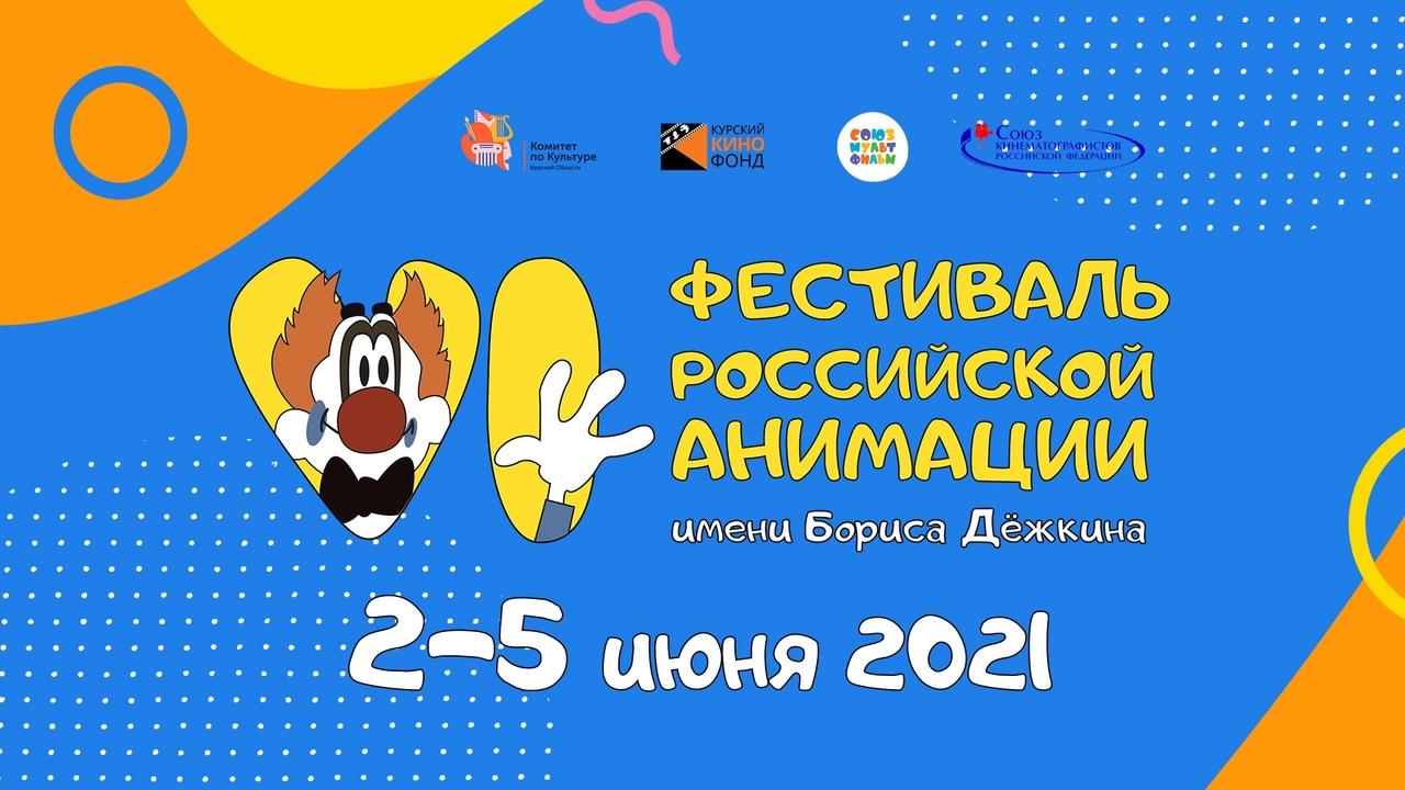 Какие сюрпризы готовит VI фестиваль анимации имени Дёжкина