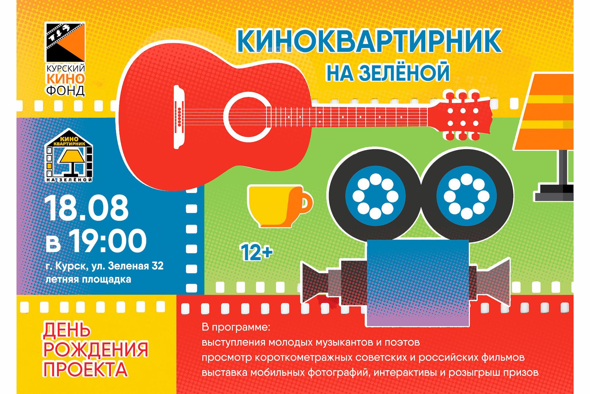 День рождения проекта «Киноквартирник на Зеленой»