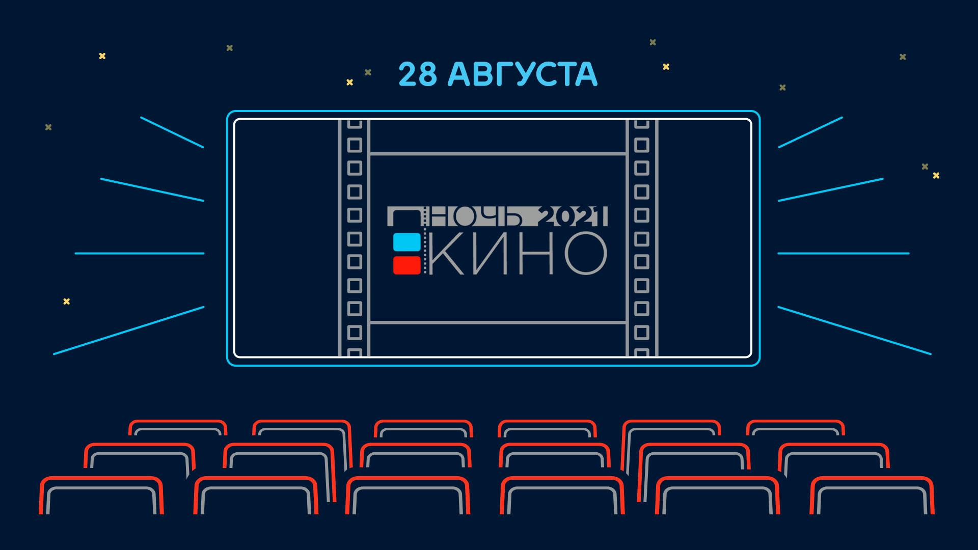 28 августа в Курской области пройдет Ночь кино